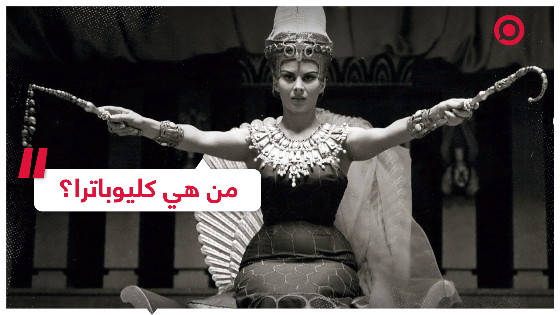 من هي الملكة كليوباترا؟