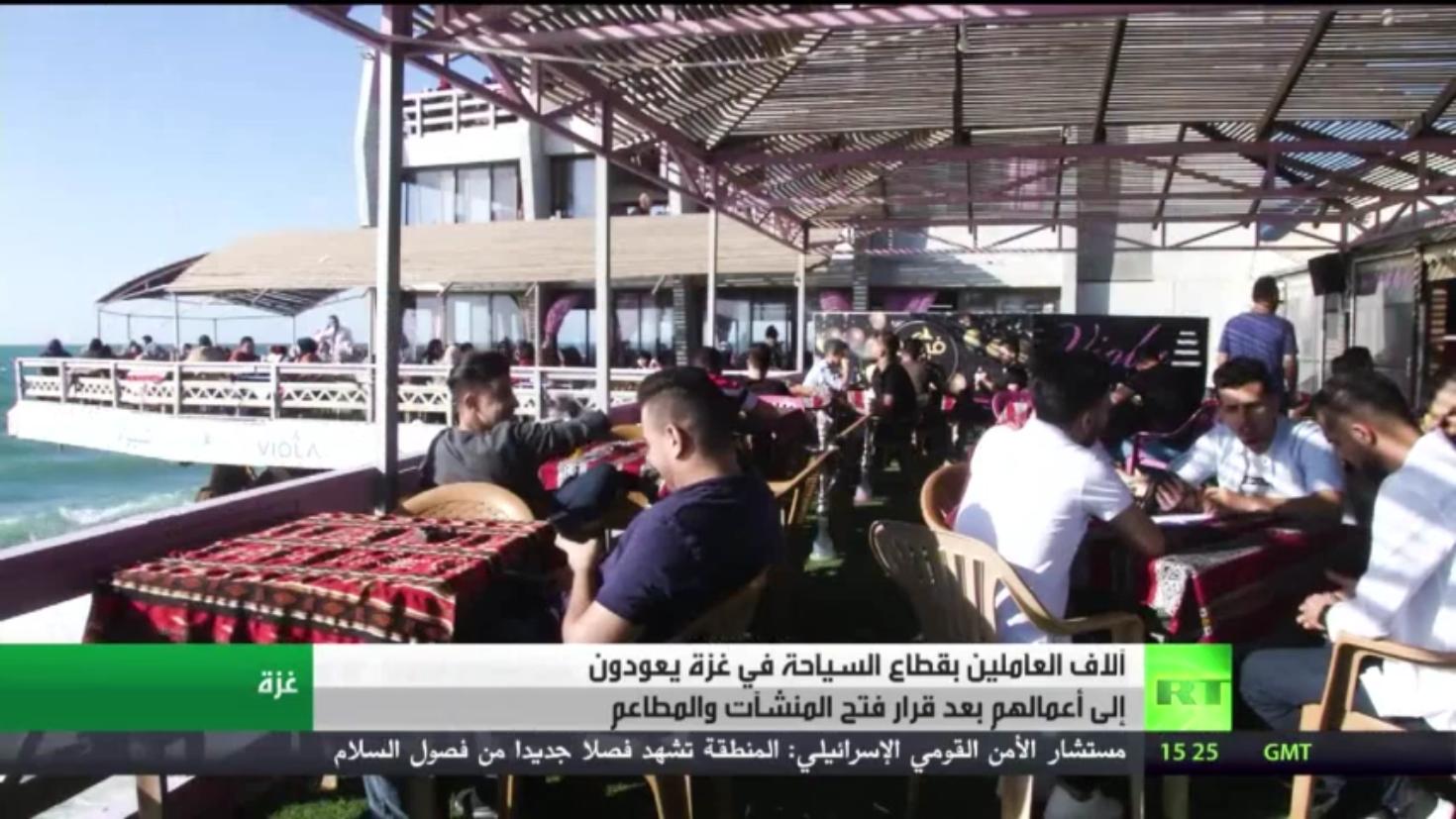 قطاع السياحة في غزة يفتح أبوابه مجددا
