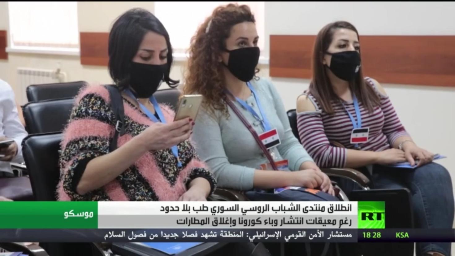 انطلاق المنتدى الروسي السوري