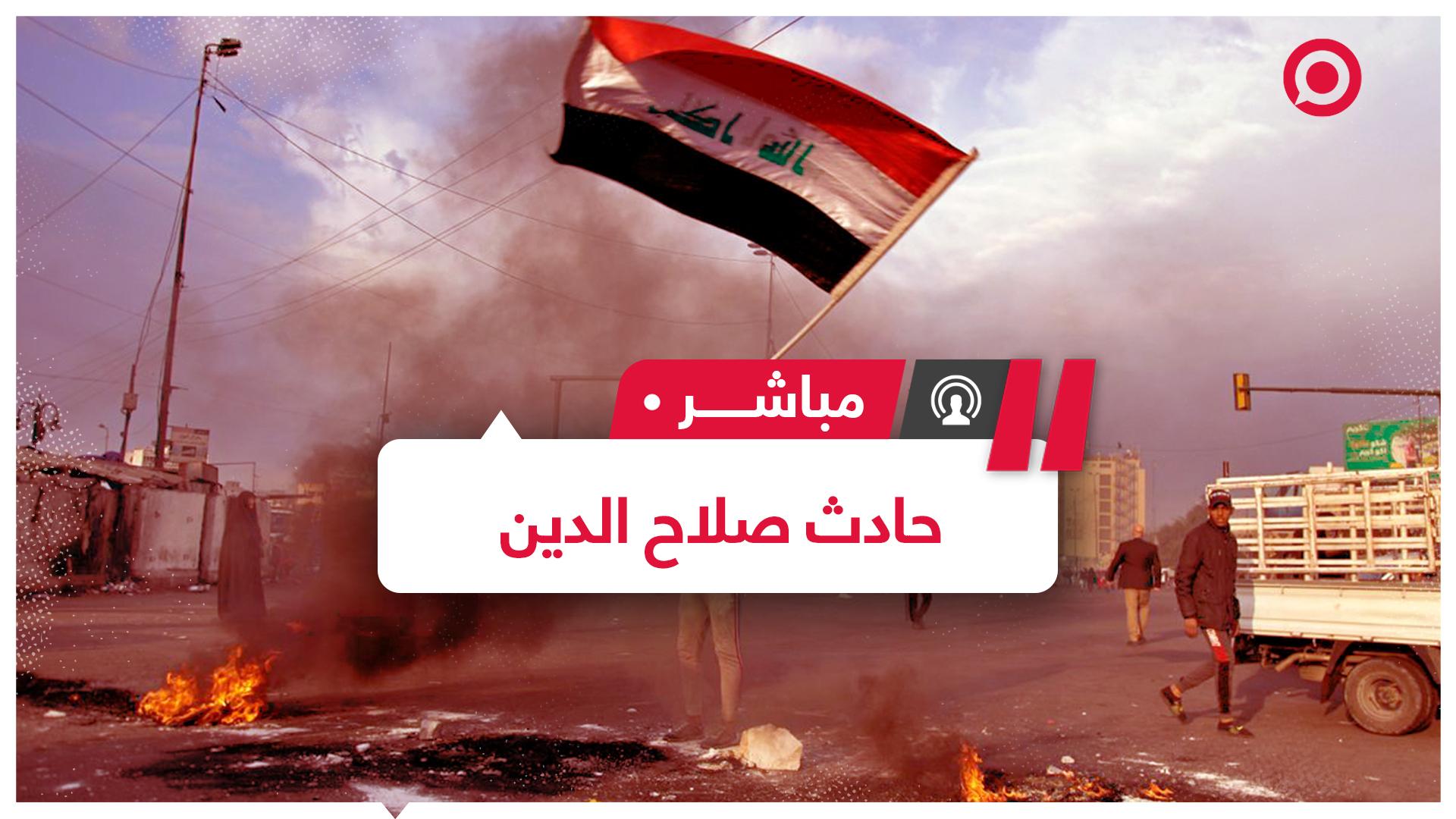 غضب بين العراقيين بعد إعدام 8 مواطنين على يد مسلحين في محافظة صلاح الدين