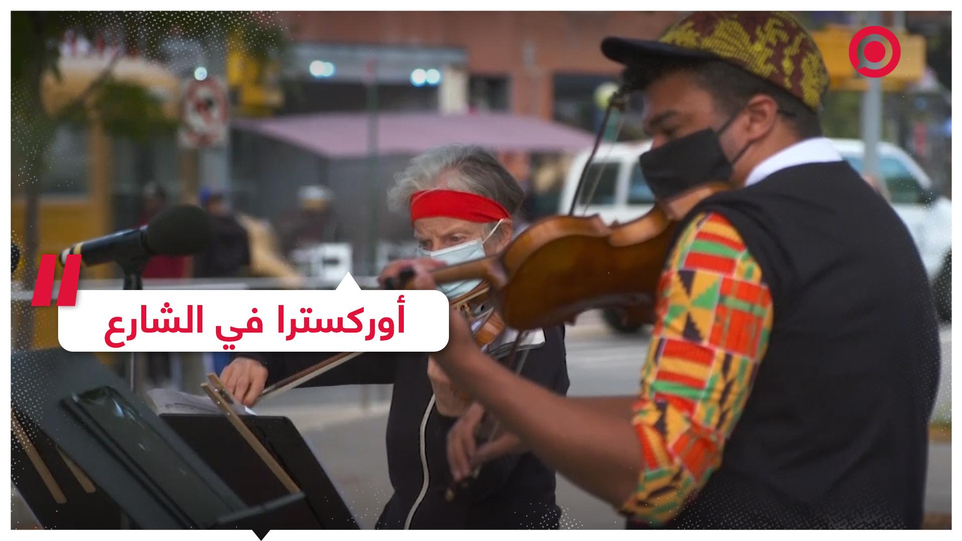 فرقة تتجول في شوارع وحدائق نيويورك لعزف الموسيقى