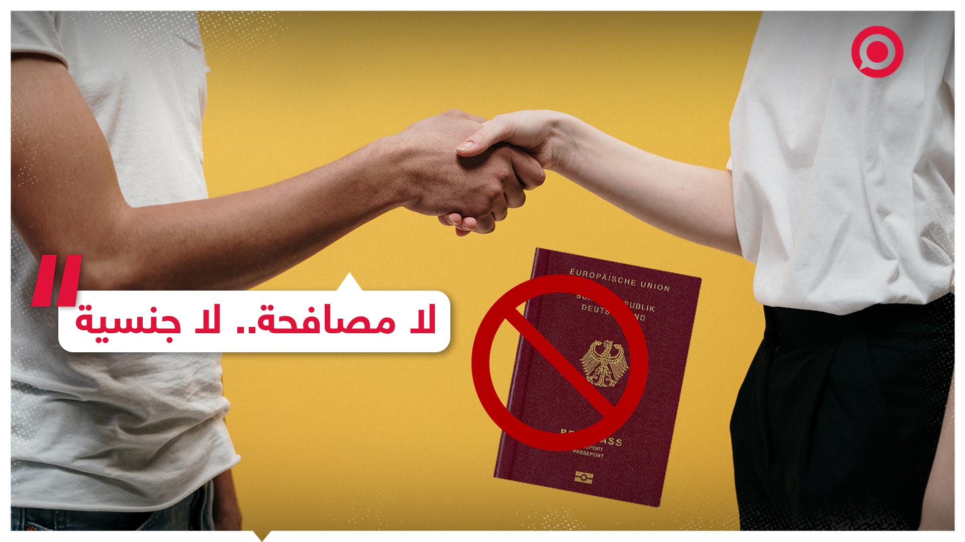 السلطات الألمانية تحرم طبيبا لبنانيا من الجنسية بسبب