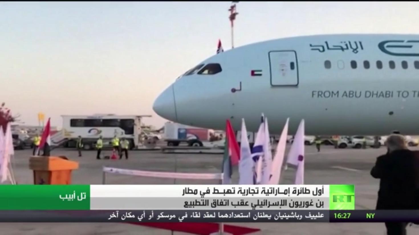 الطائرة الإماراتية الأولى في تل أبيب