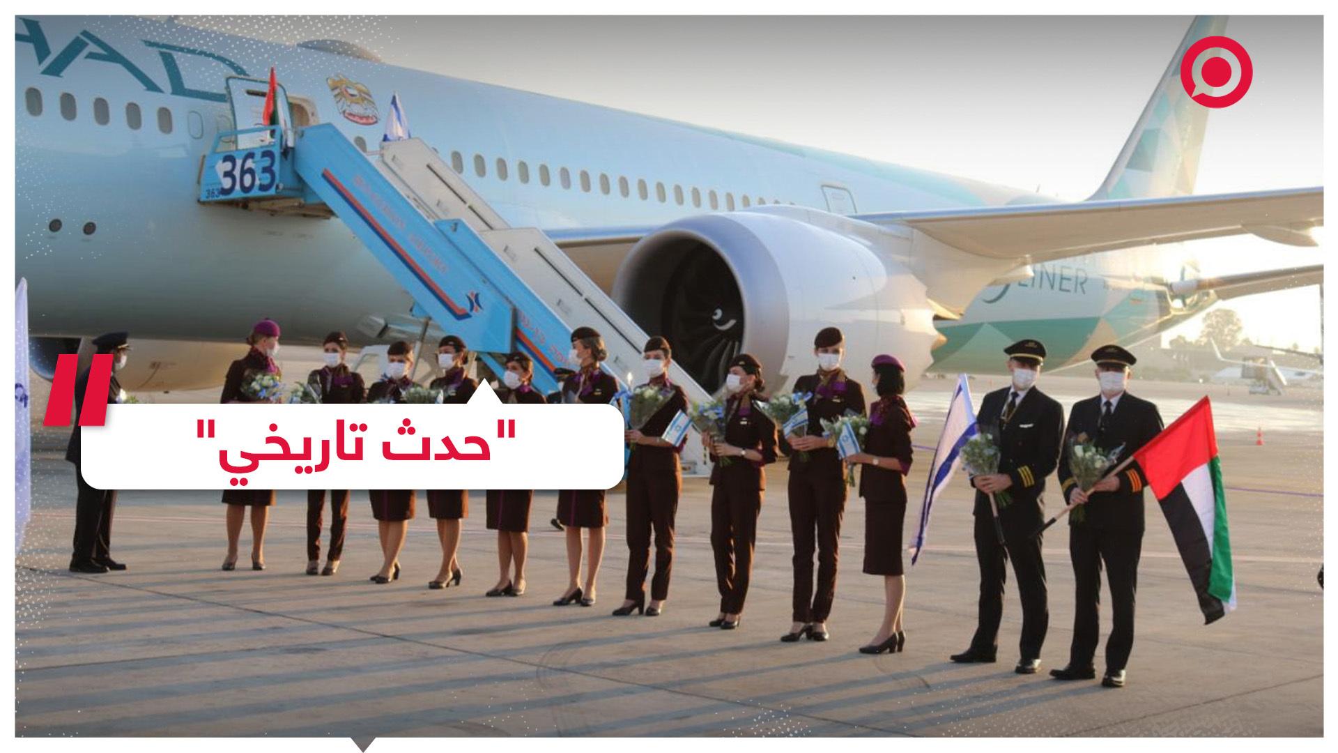 أول رحلة تجارية إماراتية تهبط في مطار بن غوريون الإسرائيلي