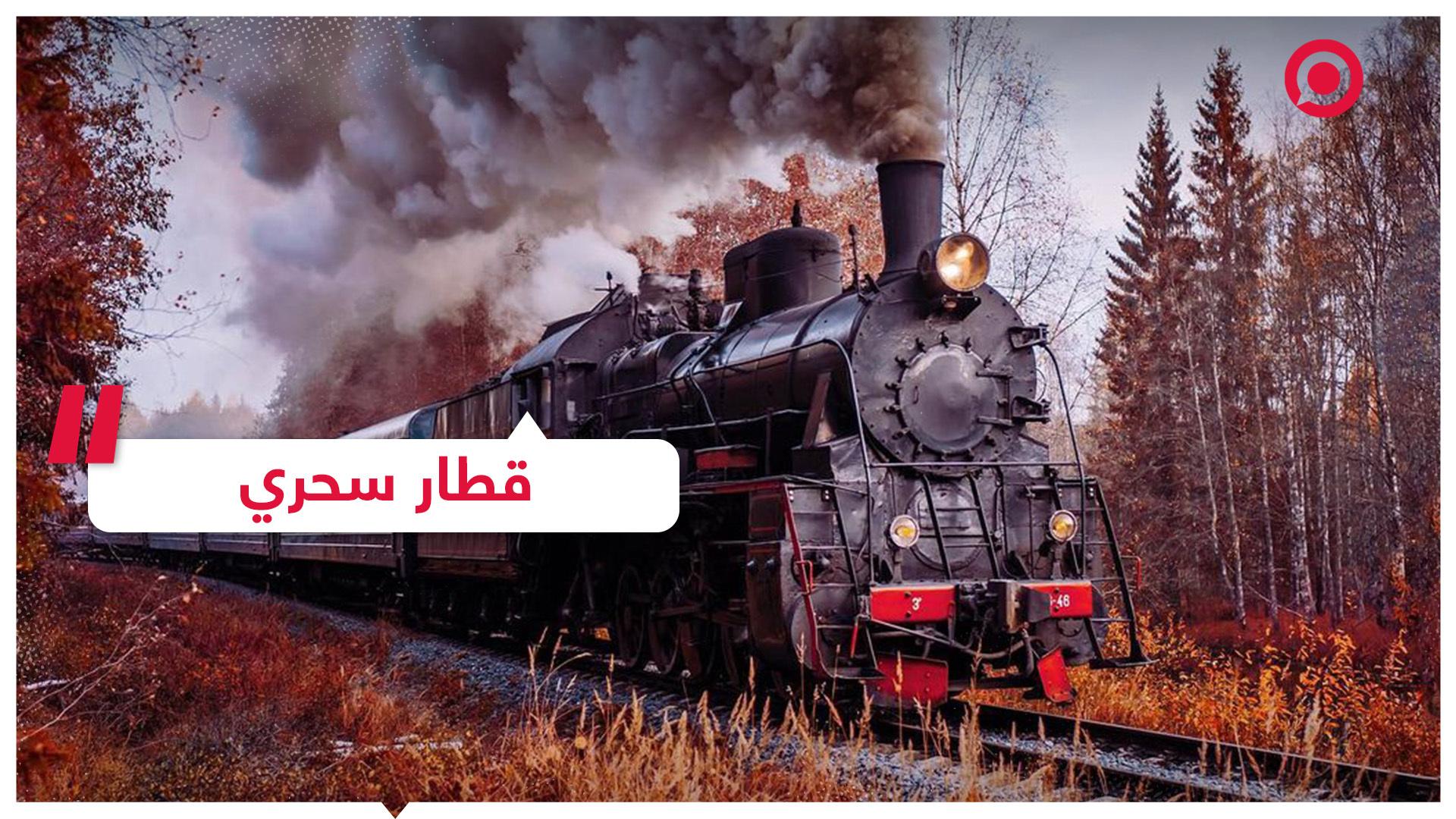 تعرف على القطار السحري في روسيا