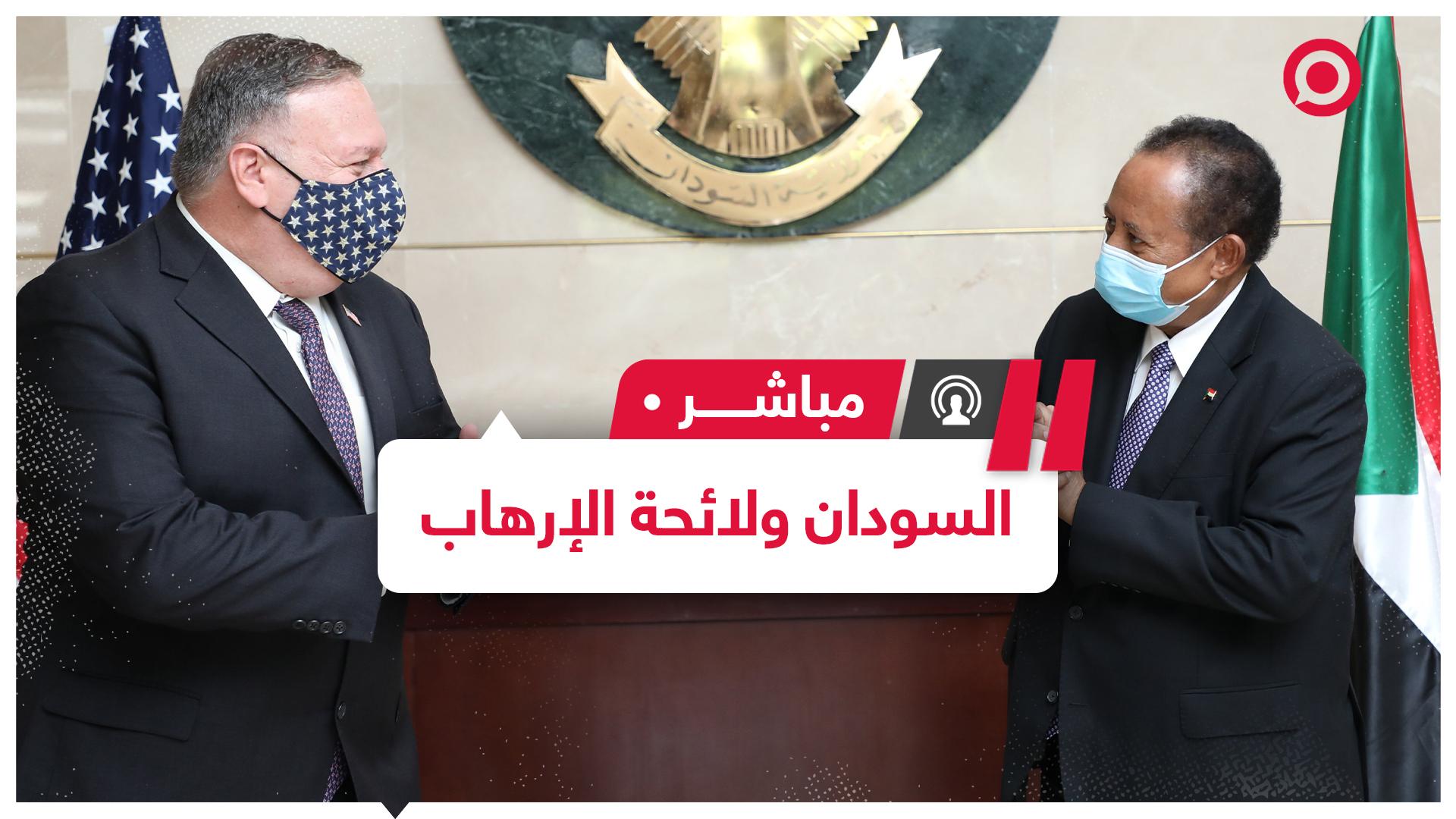 هل من مقابل لإزالة السودان من قائمة الدول الراعية للإرهاب؟
