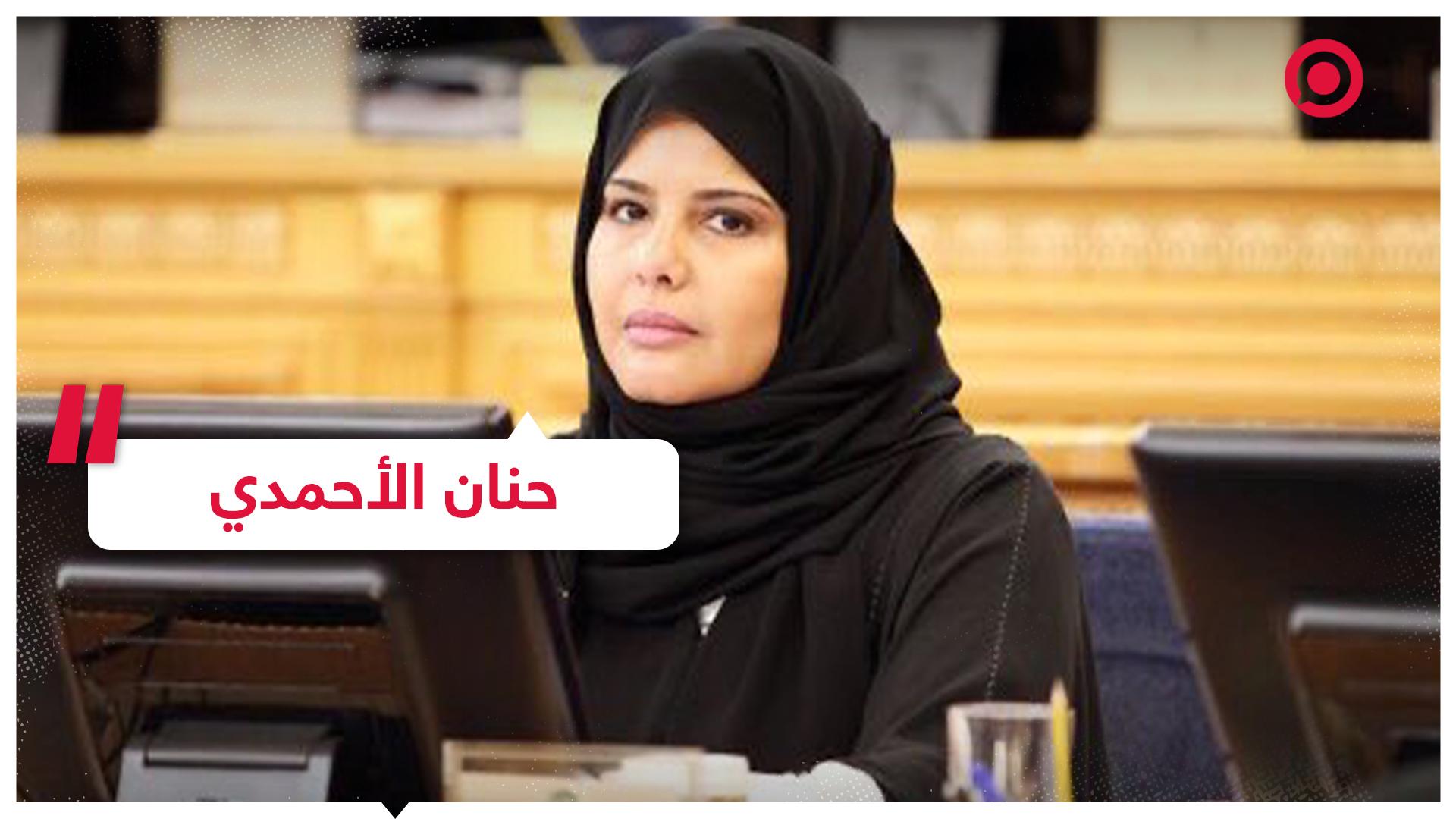 الدكتورة حنان الأحمدي أول امرأة تتولى منصب مساعد رئيس مجلس الشورى بالسعودية