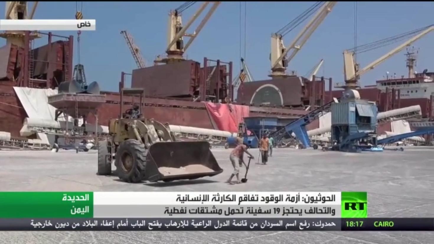 الحوثيون: أزمة الوقود تفاقم الكارثة الإنسانية
