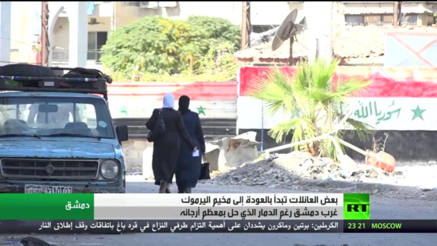 عائلات تعود إلى مخيم اليرموك جنوب دمشق