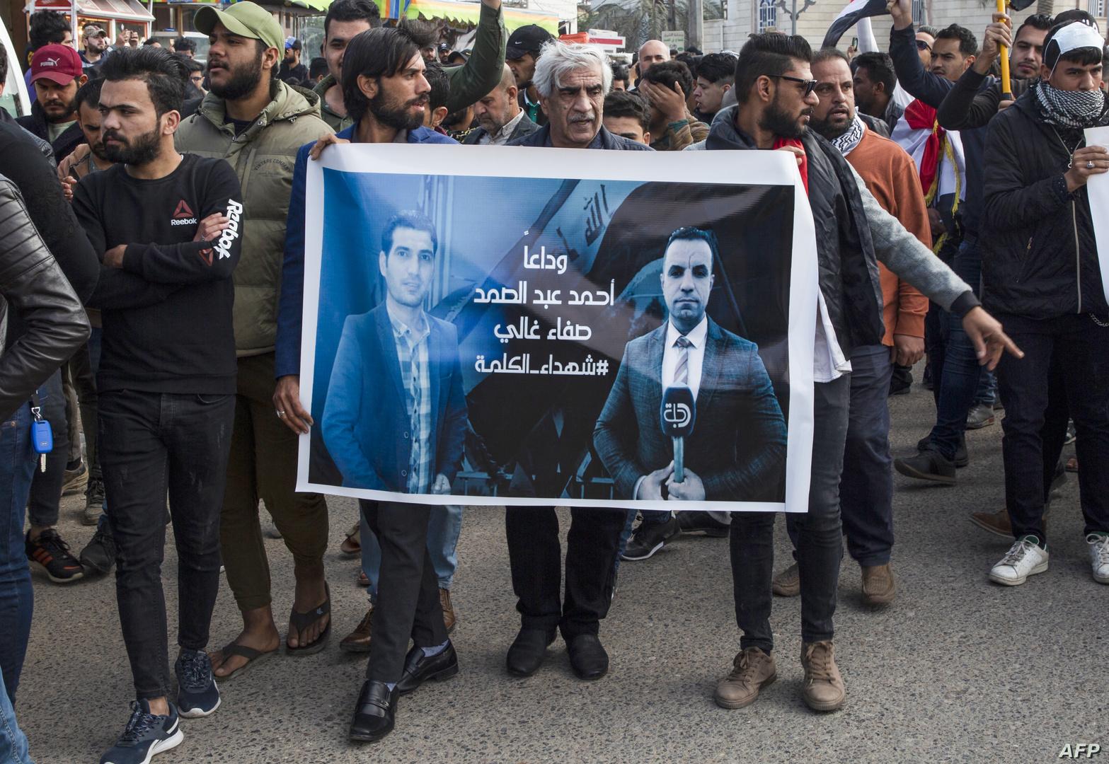 مسيرة استنكار لاغتيال الصحفي أحمد عبد الصمد
