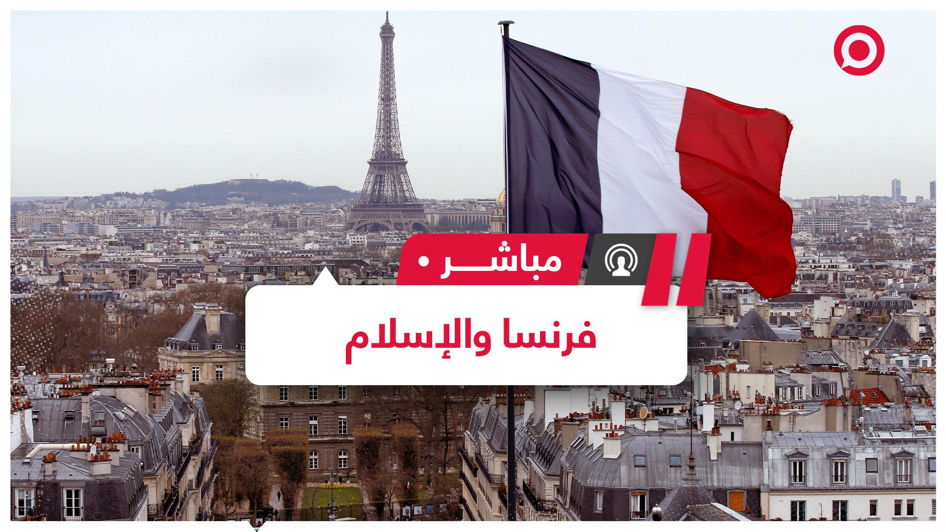 إلى أين يتجه المشهد في فرنسا بعد حادثة ذبح أستاذ التاريخ؟