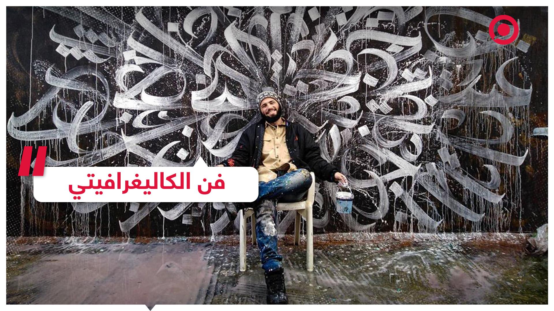 لقاء مصمم الغرافيك الأردني محمد الشافعي