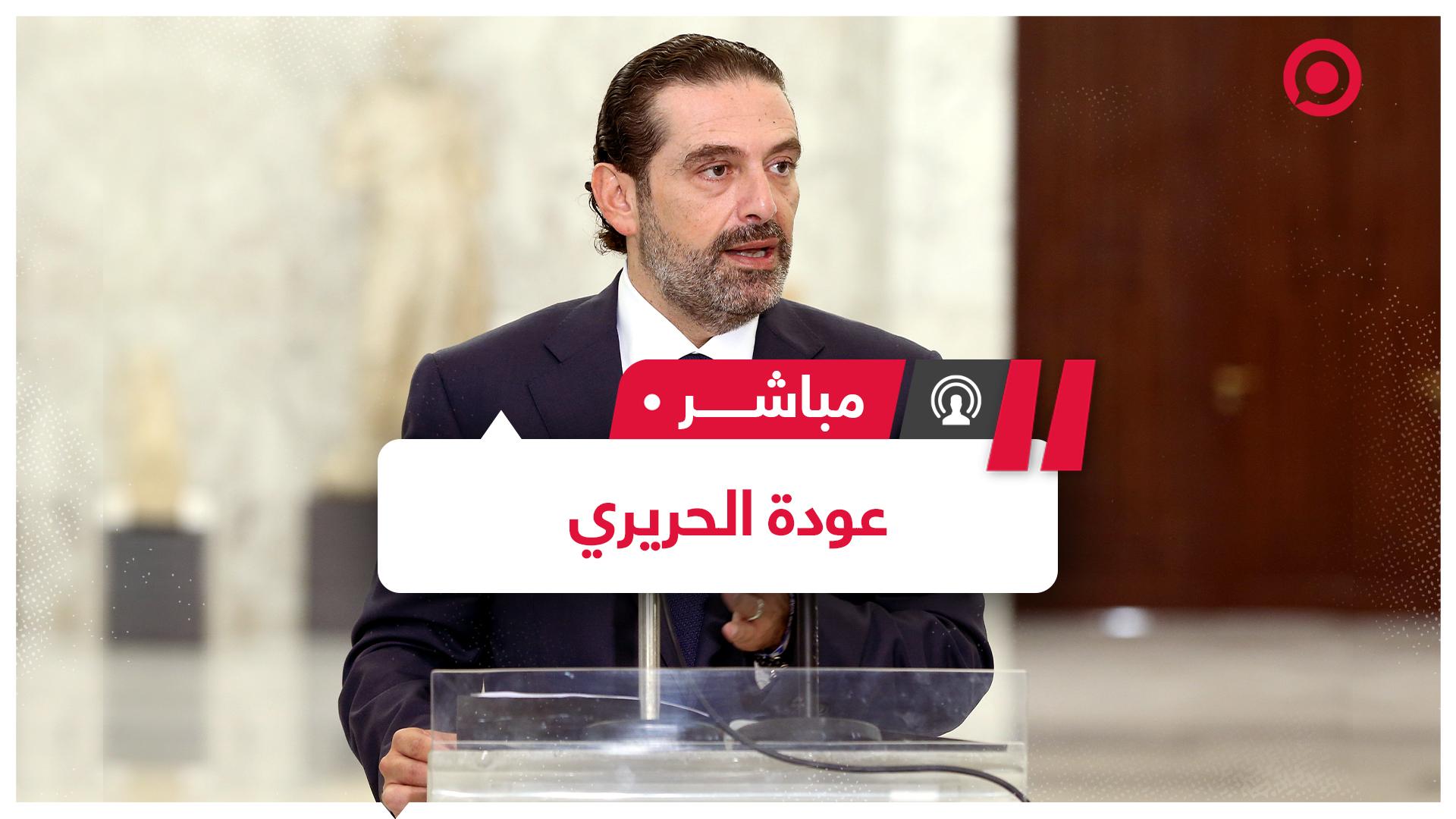 الرئيس اللبناني يكلف الحريري بتشكيل الحكومة.. ما رد فعل الشارع اللبناني؟