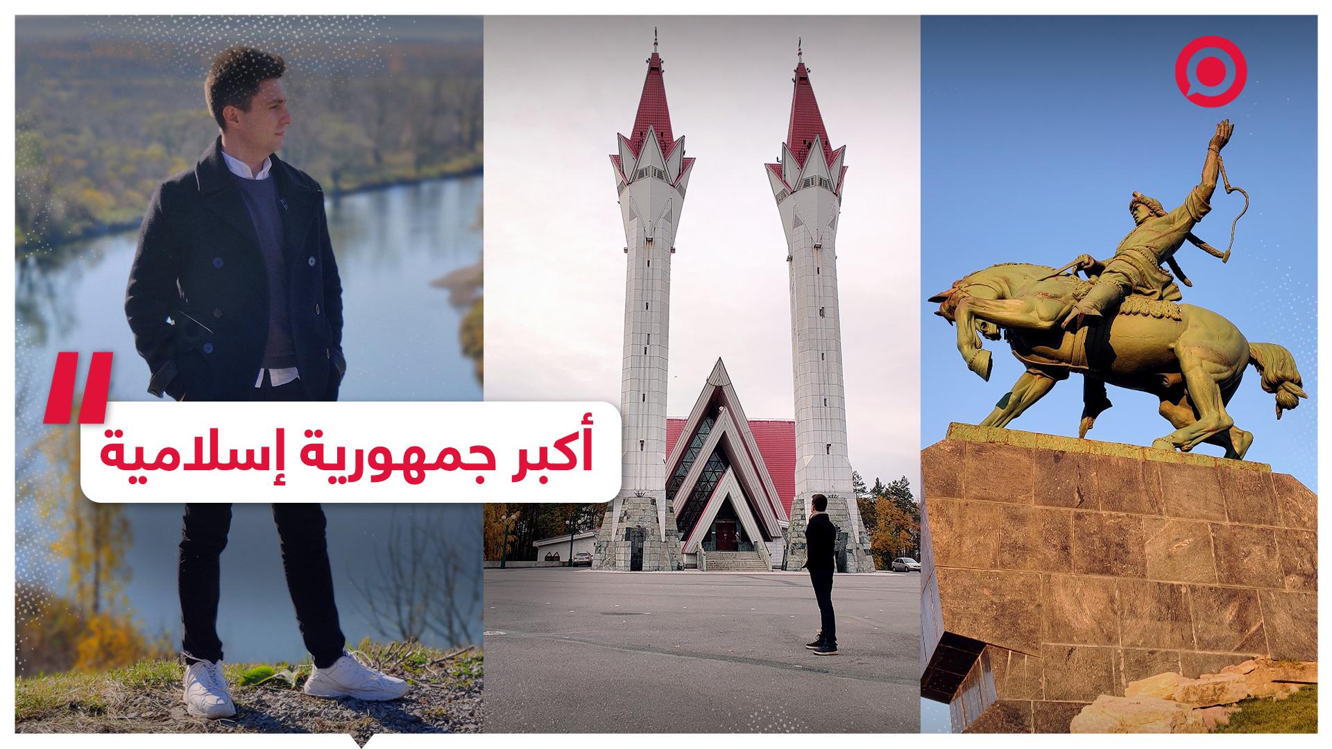 روسيا 360 - الإسلام والمسلمين في بشكورتستان