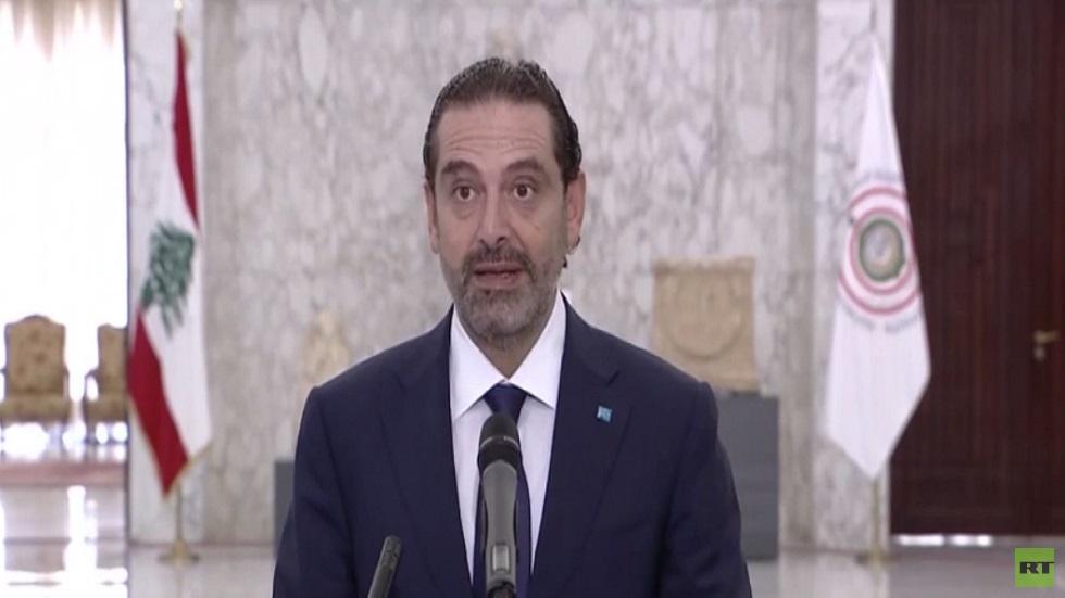 الحريري يتعهد بتشيكل حكومة تكنوقراط