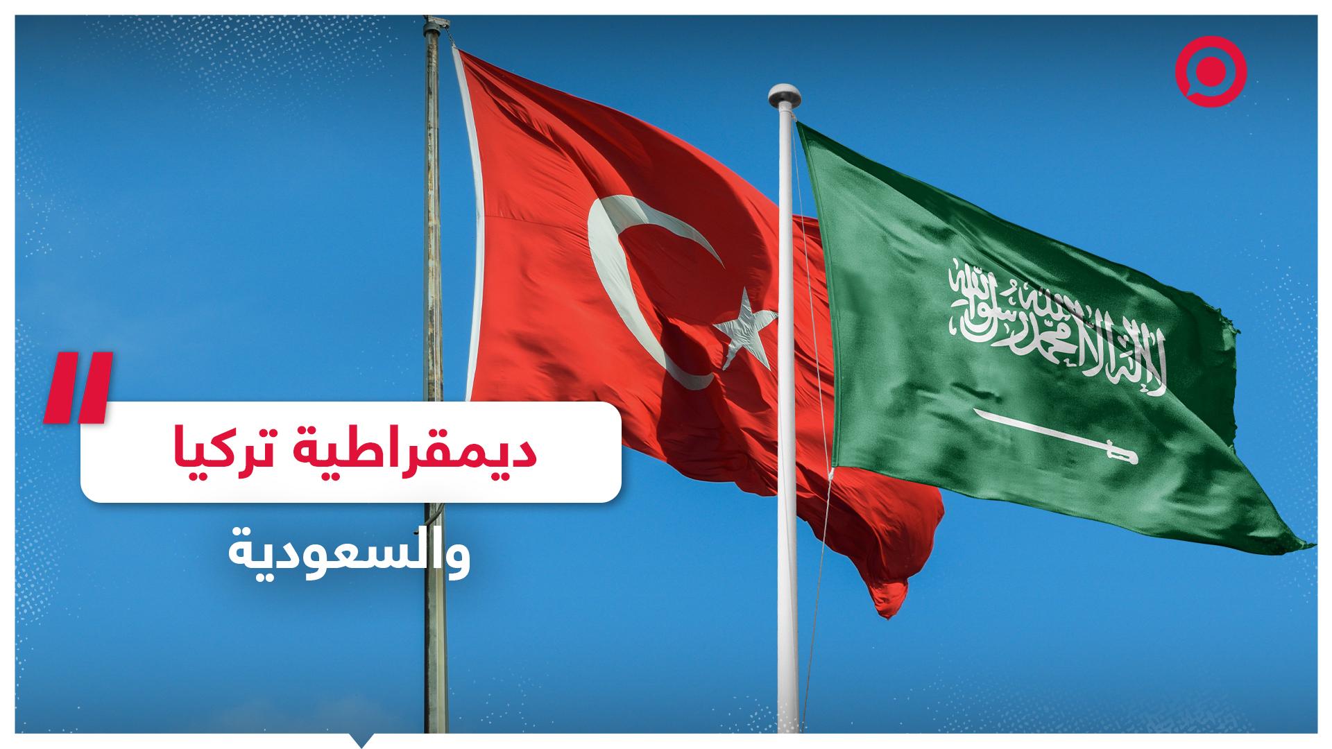 ديمقراطية تركيا والسعودية