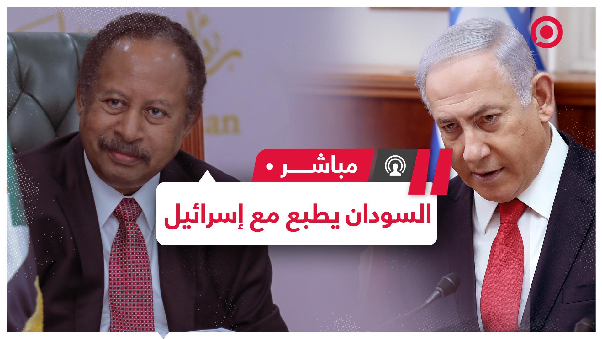 بيان أمريكي سوداني إسرائيلي: الخرطوم وتل أبيب اتفقتا على تطبيع العلاقات بينهما