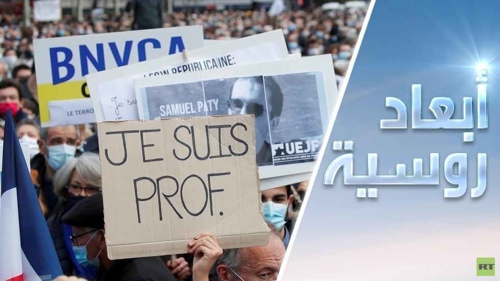 جريمة قتل المعلم الفرنسي: البحث عن الأثر الشيشاني؟