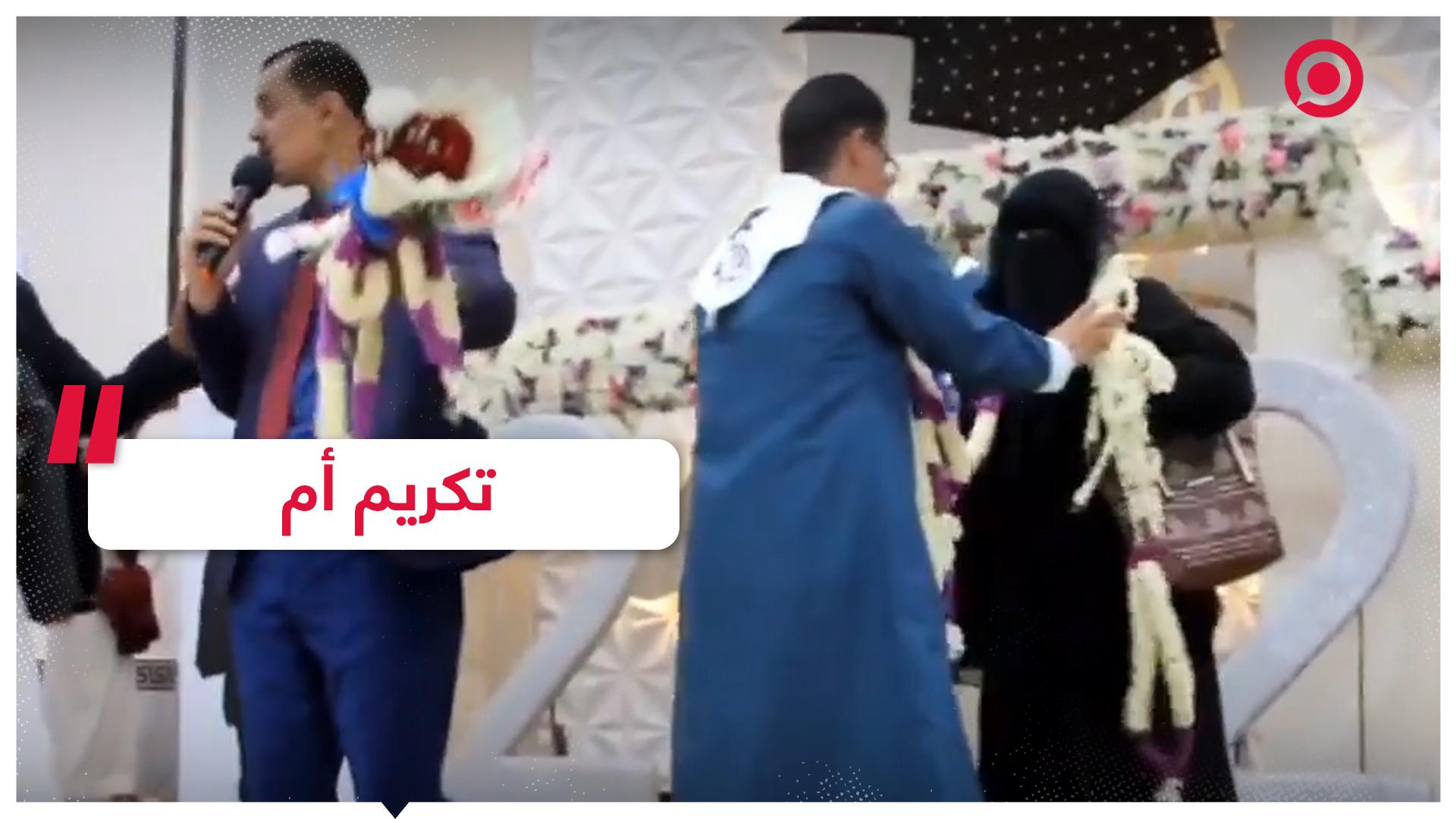 فيديو مؤثر لأم يمنية في حفل تخرج دفعة ابنها المتوفى