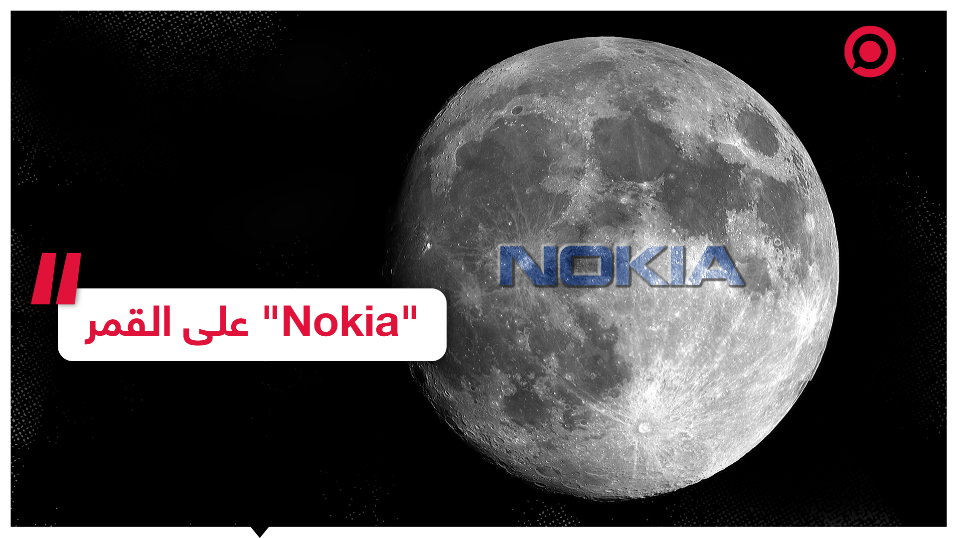 ناسا تختار نوكيا لبناء أول شبكة اتصالات خلوية على القمر وتعلن عن