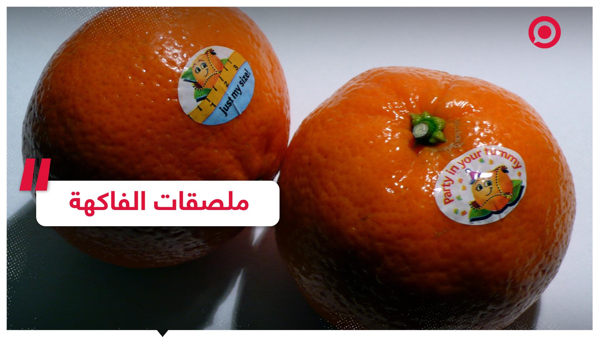 ماذا تعني الملصقات الموجودة على الفاكهة والخضار؟