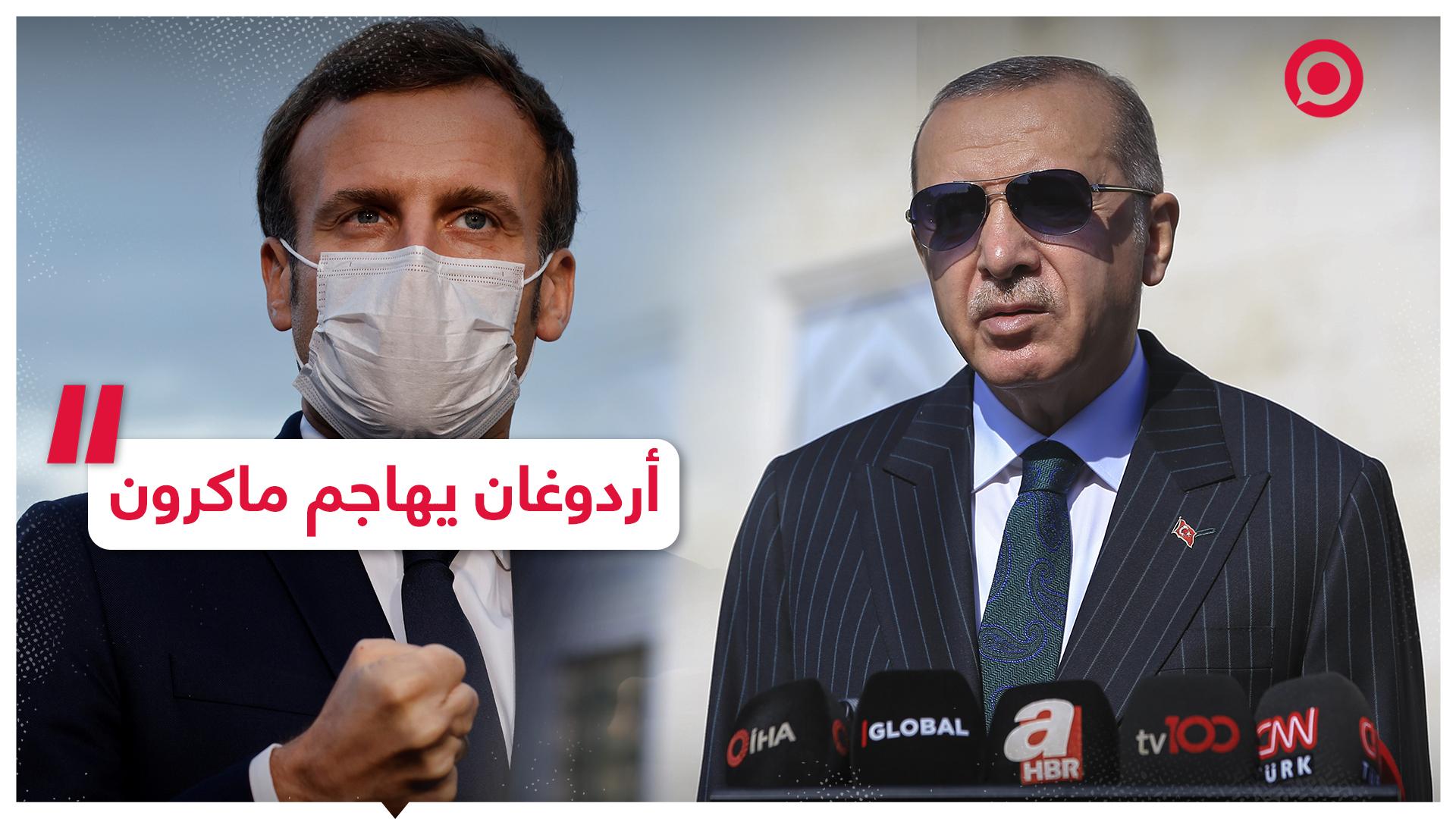 أردوغان: ماكرون بحاجة لاختبار عقلي وعلى أوروبا التخلص من مرض