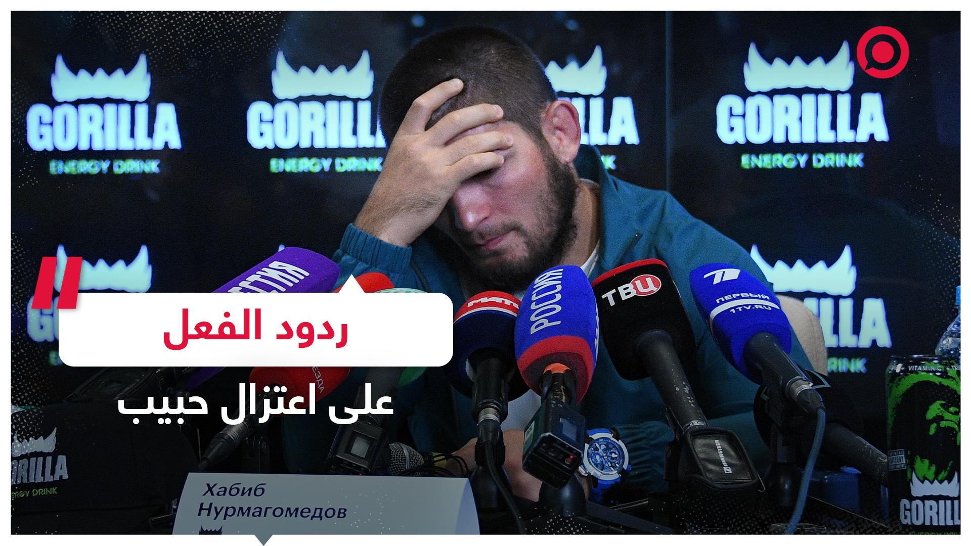 ردود فعل عالم الـ MMA على قرار حبيب الاعتزال