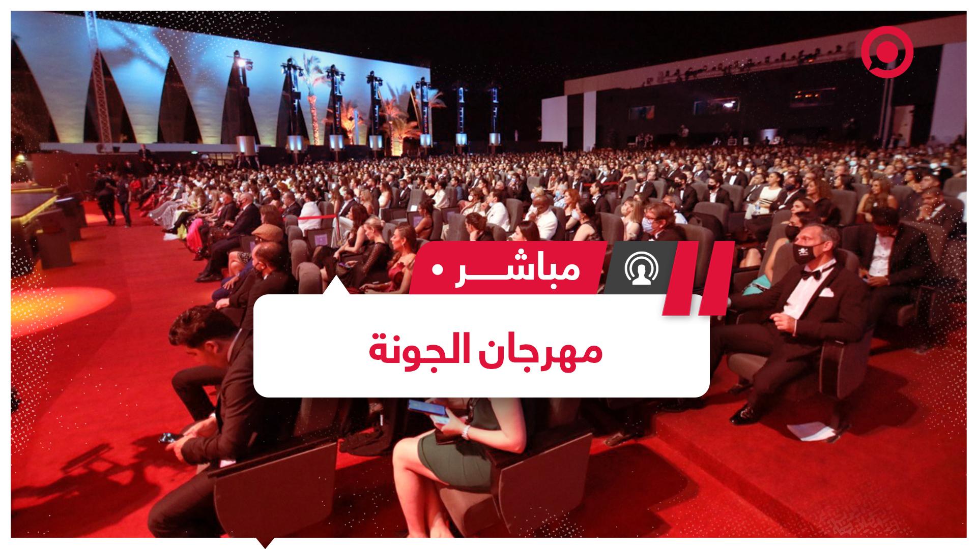فعاليات مهرجان الجونة السينمائي مستمرة وسط انتقادات وتساؤلات حول قيمته الفنية