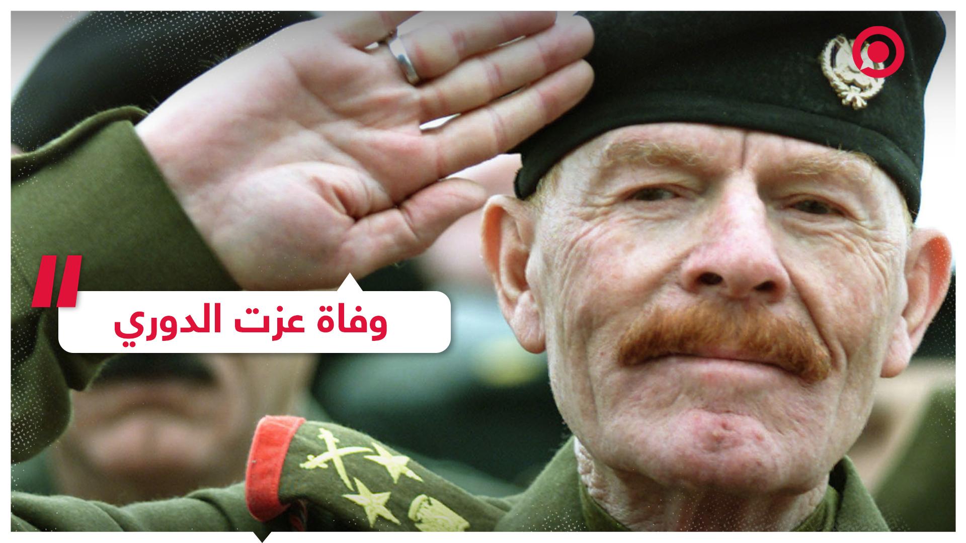العراق .. مواقع تابعة لحزب البعث تعلن وفاة عزت الدوري