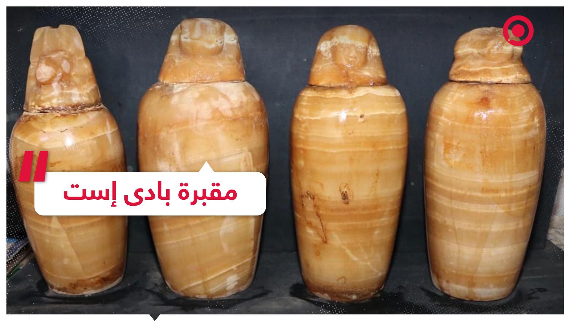 مصر.. اكتشاف أثري مذهل بالعثور على مدفن المشرف على الخزانة الملكية
