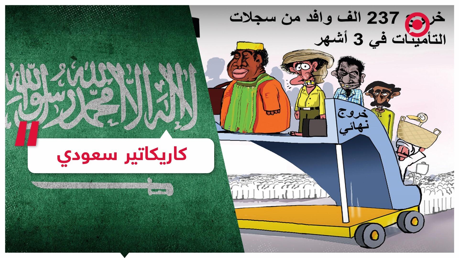 كاريكاتير في صحيفة سعودية عن العمالة الوافدة بالمملكة يثير ضجة واسعة