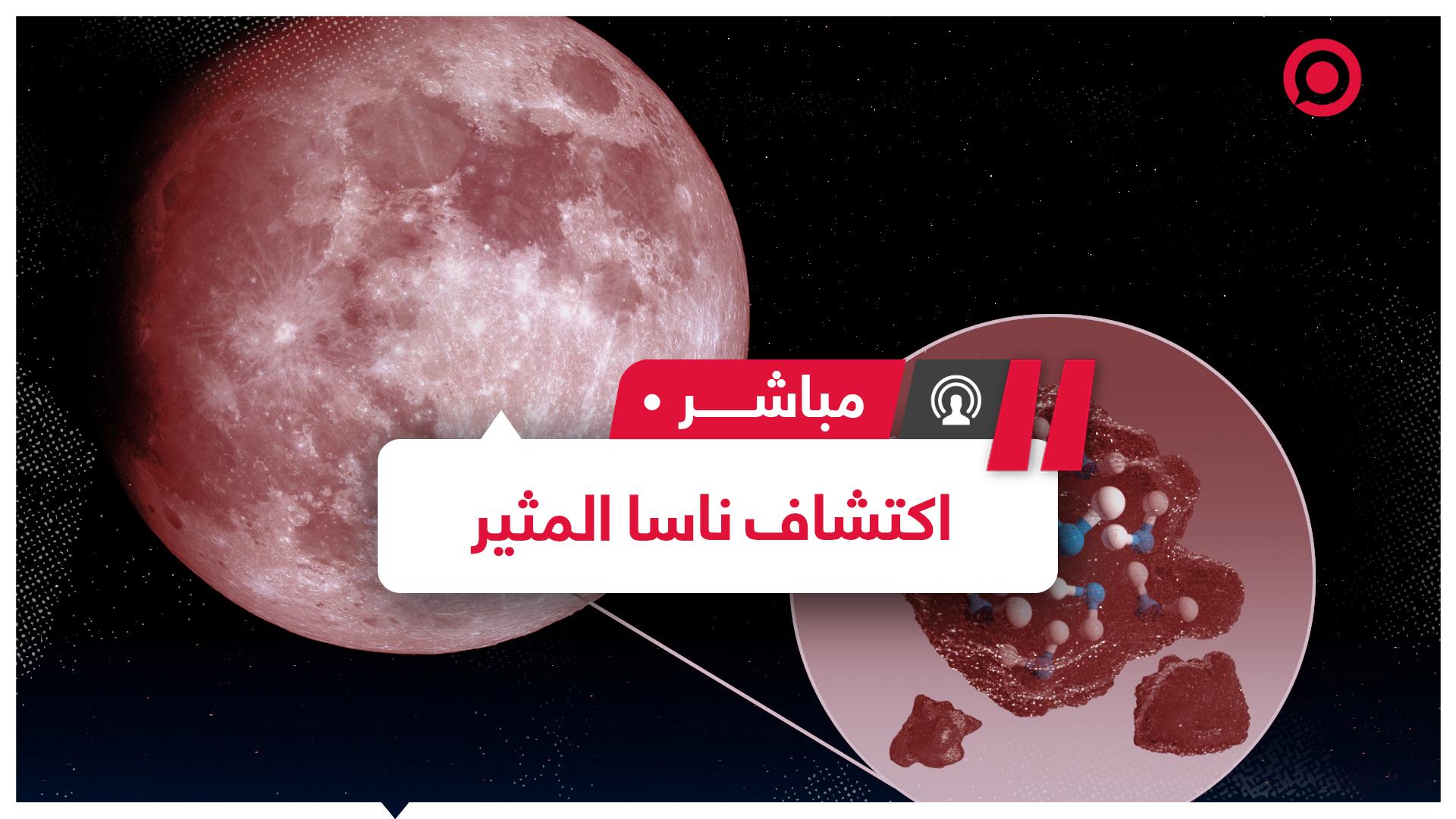 """لأول مرة.. مرصد لوكالة """"ناسا"""" يؤكد وجود الماء على السطح المنير للقمر"""
