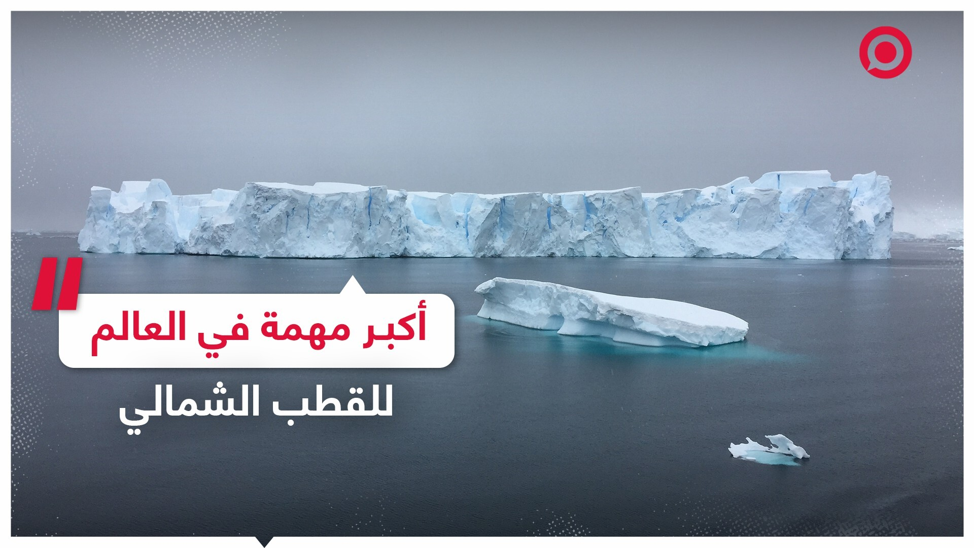 أكبر مهمة في العالم للقطب الشمالي تعود بمعلومات مثيرة للقلق