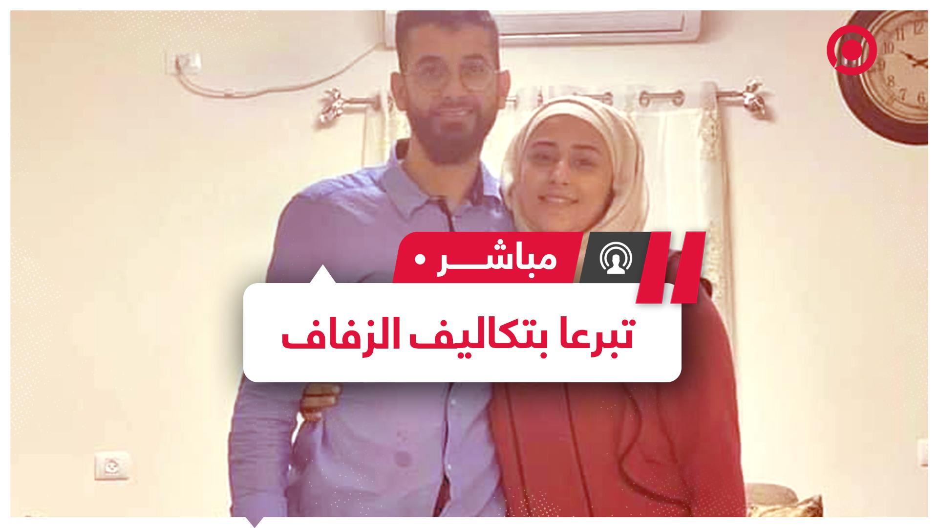 زوجان يلغيان حفل زفافهما من أجل مساعدة المحتاجين