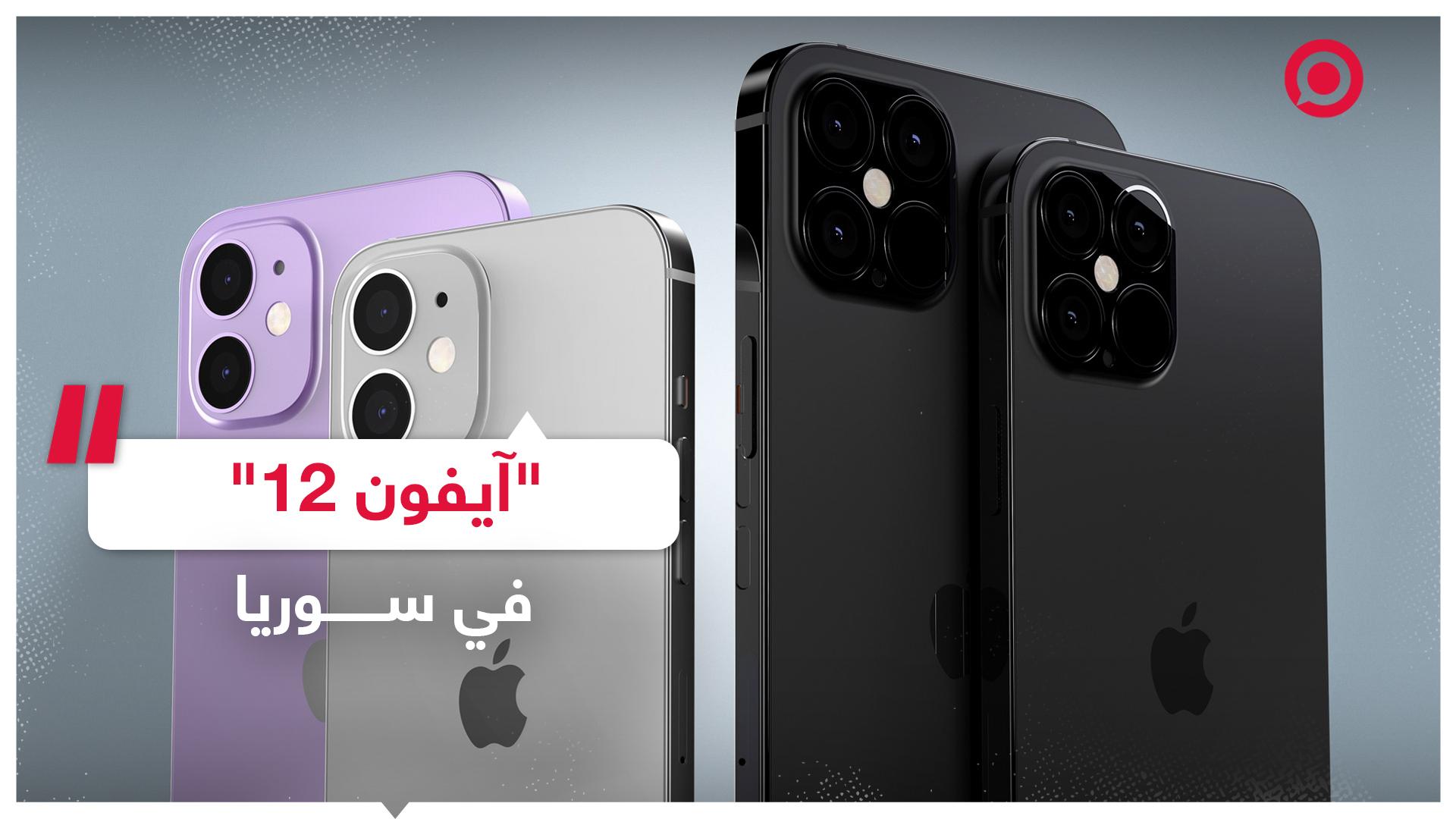 """""""ثمنه يعادل راتب سنوات من العمل""""... جدل بين السوريين بعد إطلاق بيع هاتف آيفون 12"""