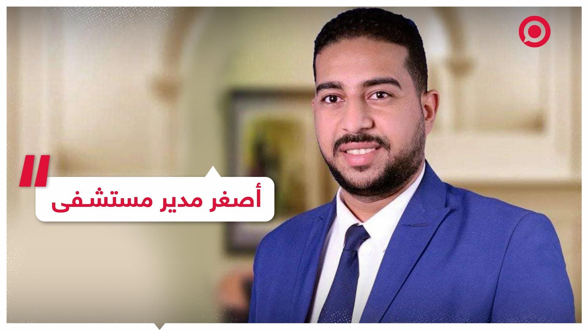 """موسوعة """"غينيس"""" تختار مصريا كأصغر مدير مستشفى في العالم"""