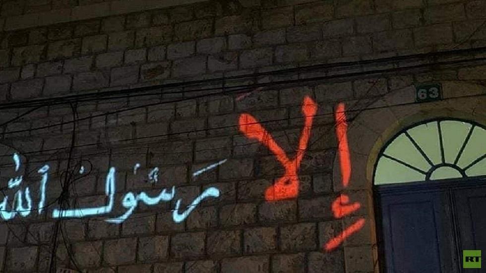 بالصور.. رسوم ضوئية ضد ماكرون على جدران المركز الثقافي الفرنسي في الناصرة