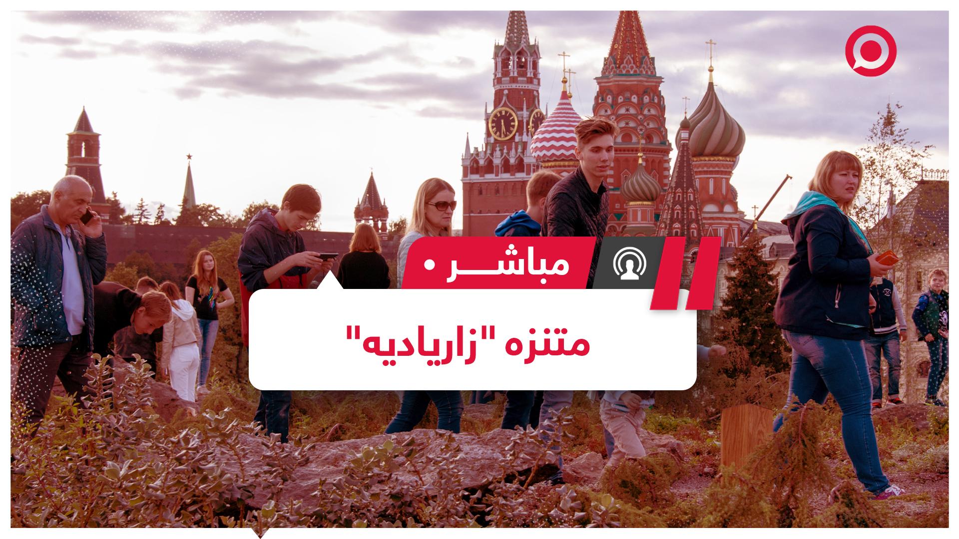 """متنزه """"زارياديه"""".. """"روسيا"""" كلها مجتمعة في مكان واحد !"""