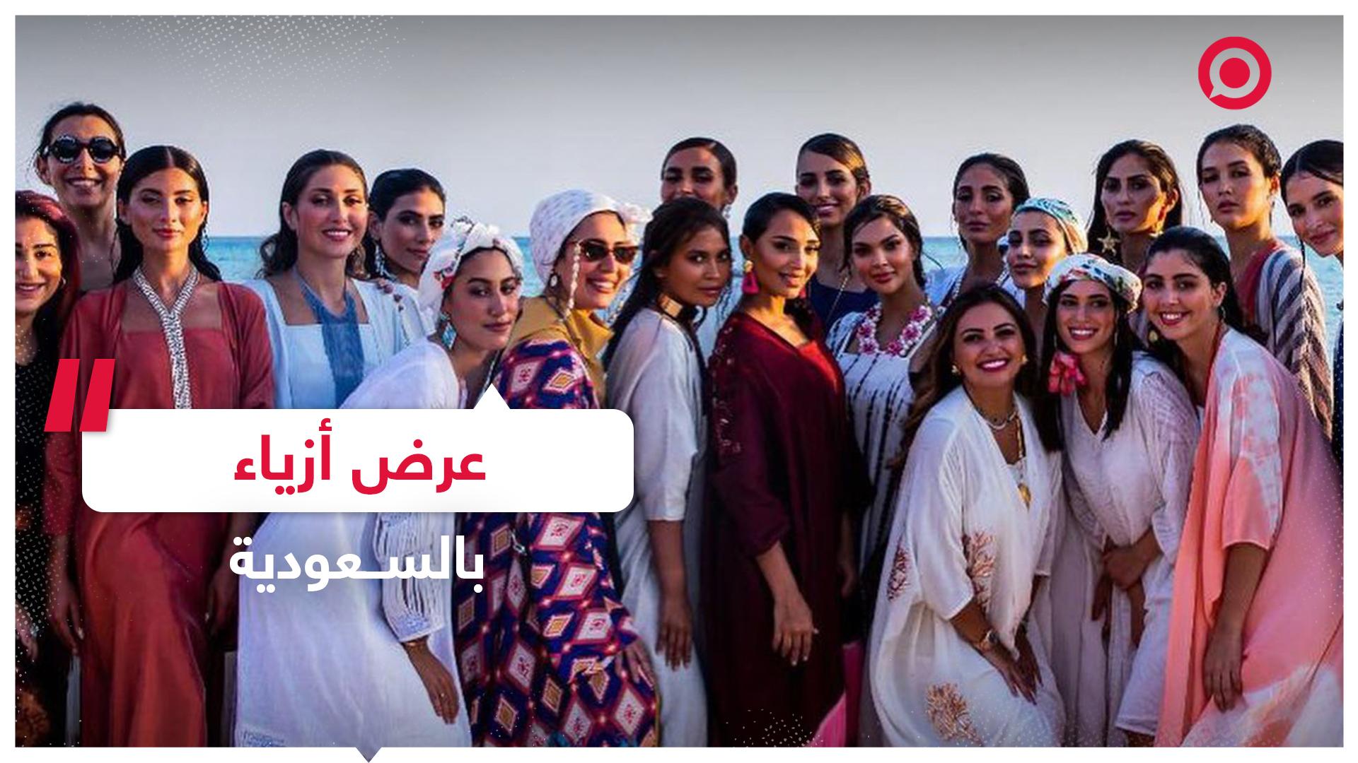 عرض أزياء على شاطئ البحر الأحمر في السعودية