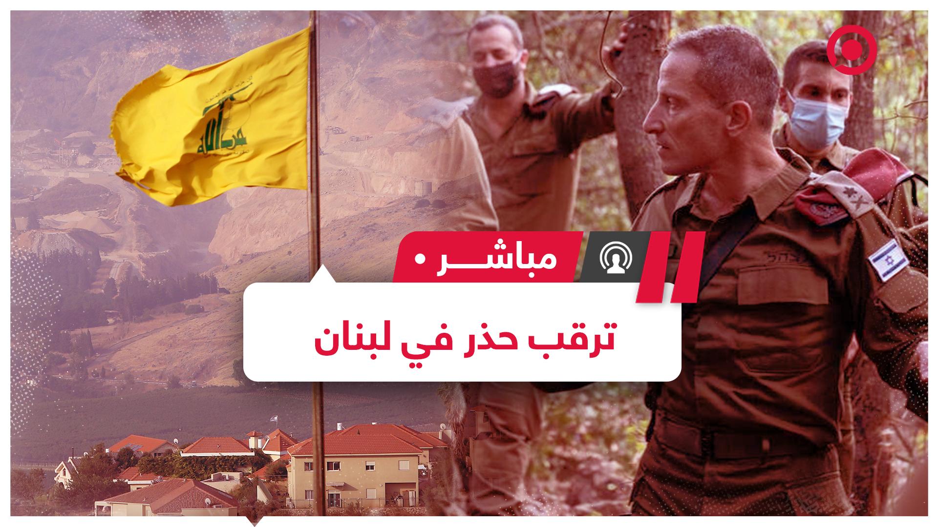 """الجيش الإسرائيلي يطلق تدريبات """"السهم القاتل"""" و""""حزب الله"""" يرفع درجة الاستنفار"""