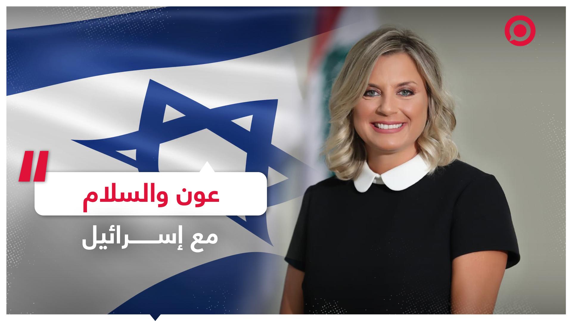 ابنة الرئيس اللبناني تثير الجدل بتصريح حول السلام مع إسرائيل