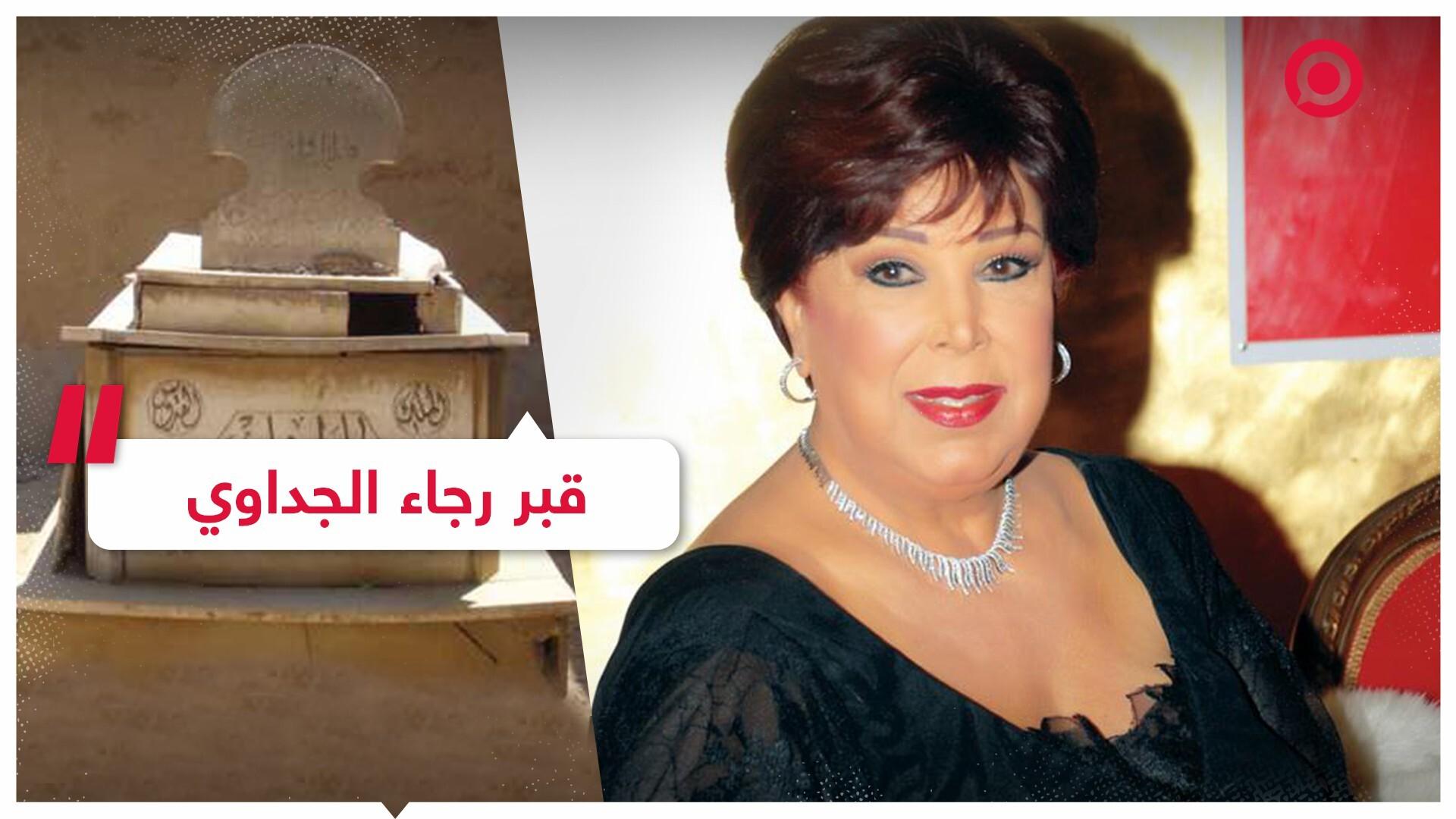 جدل في مصر حول ما حدث في قبر الفنانة الراحلة رجاء الجداوي وابنتها ترد