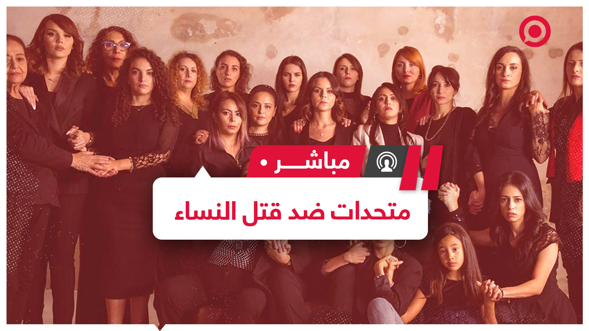 ممثلات جزائريات يطلقن حملة لمناهضة العنف ضد المرأة