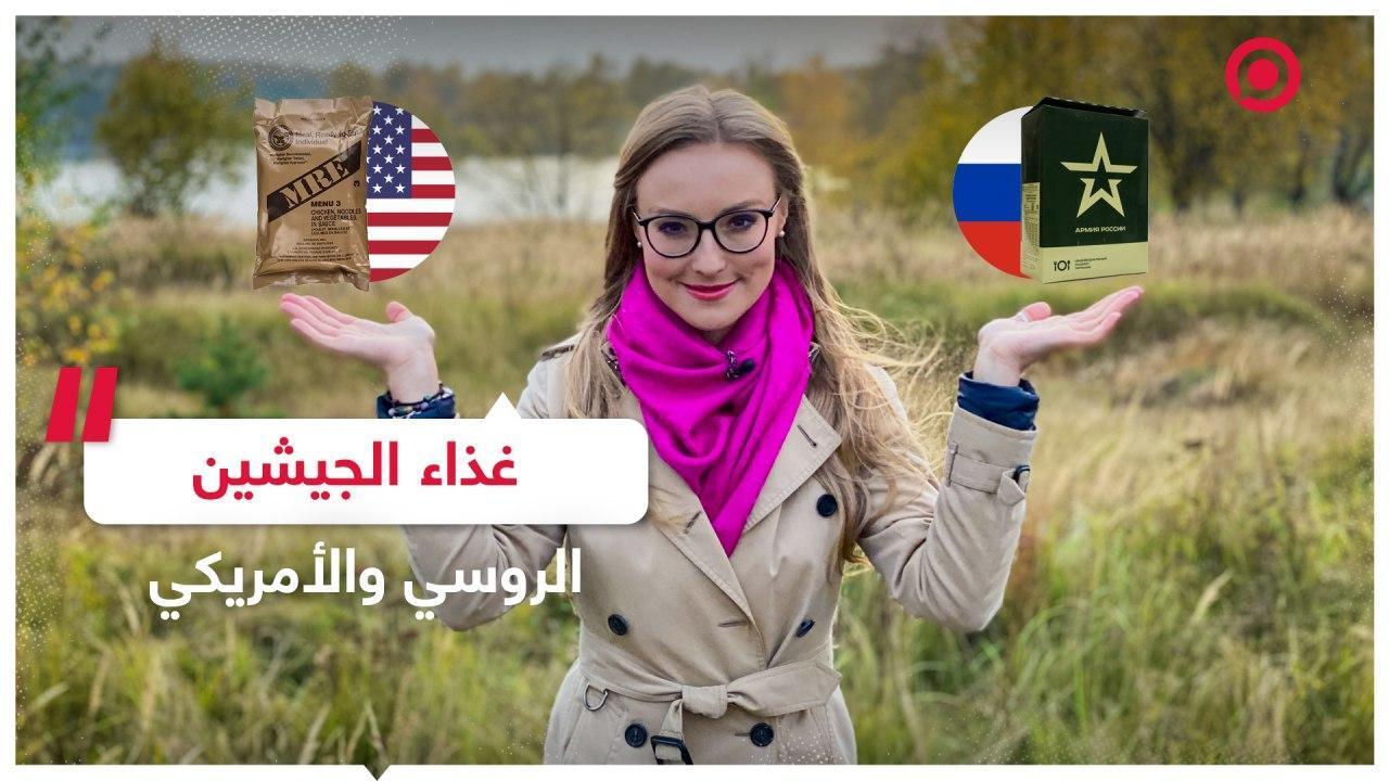 الوجبات الفردية الجافة في الجيشين الروسي والأمريكي.. أيها الأفضل؟