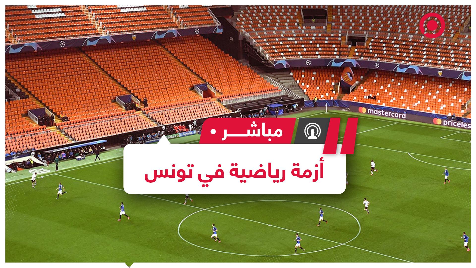 """أزمة رياضية في تونس و""""الفيفا"""" يهدد بتجميد مشاركة الفرق التونسية في المسابقات الدولية"""