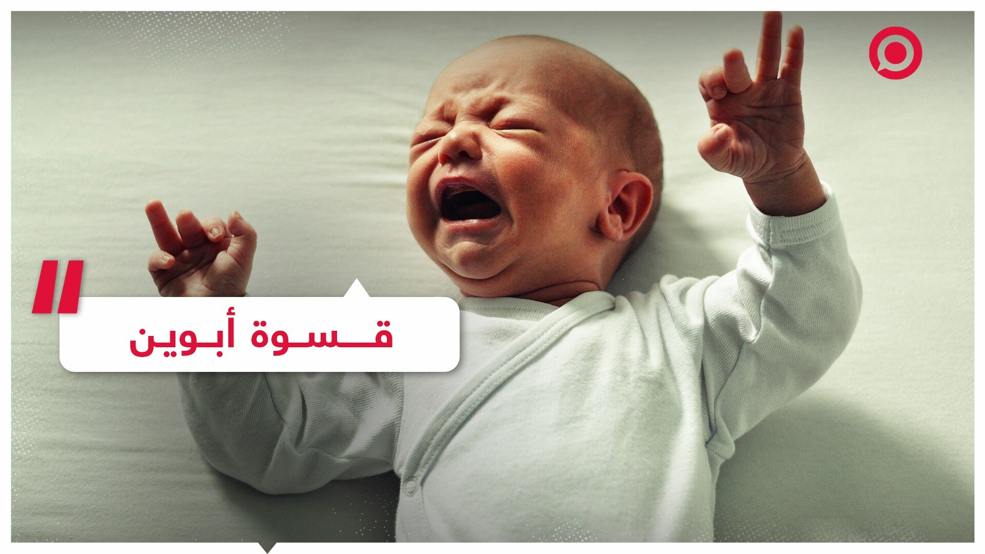 خلاف بين زوجين في مصر يودي بحياة ابنهما
