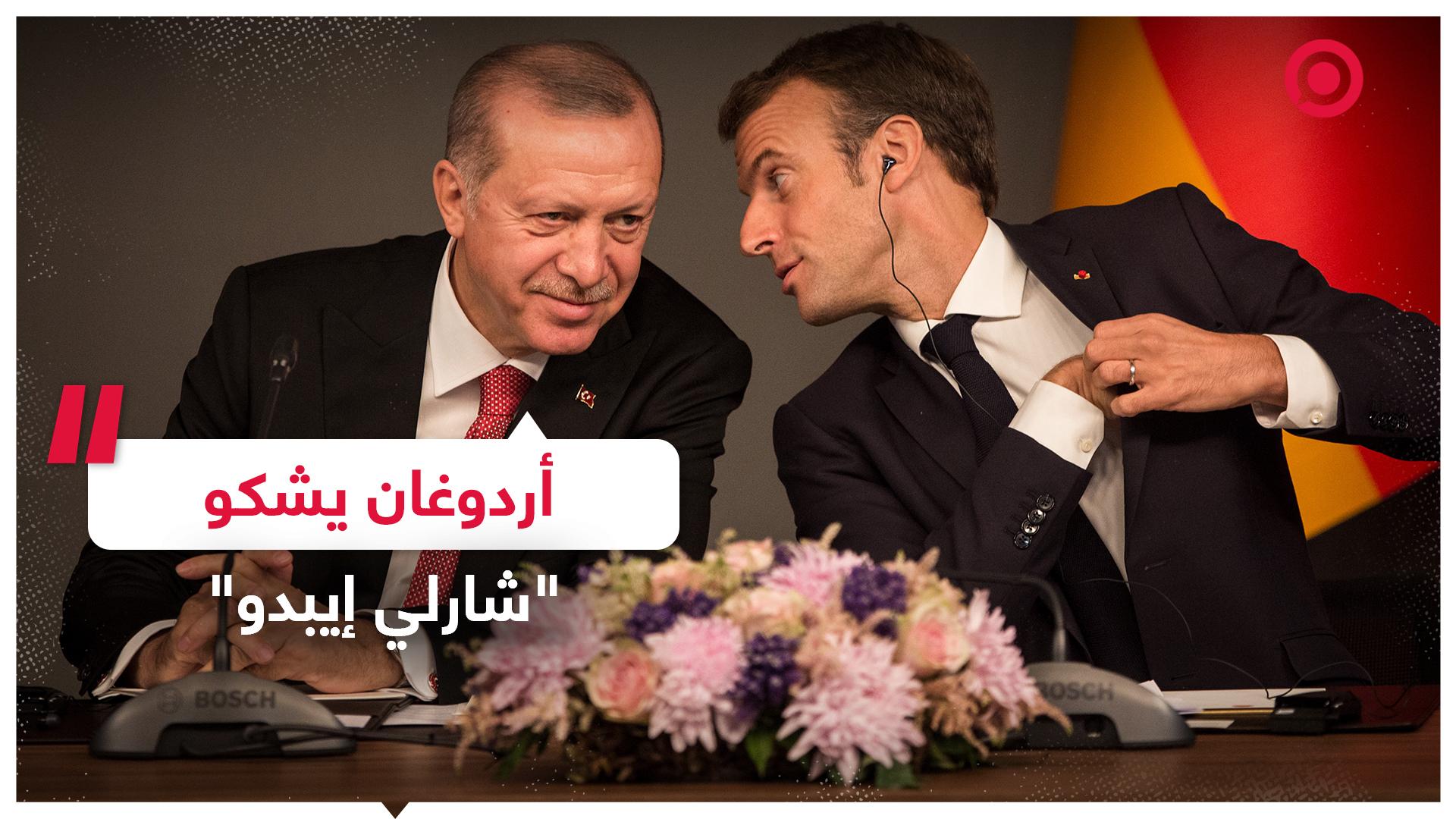 """أردوغان يتقدّم بشكوى ضد """"شارلي إيبدو"""" الفرنسية بسبب نشرها رسما كاريكاتيريا عنه"""