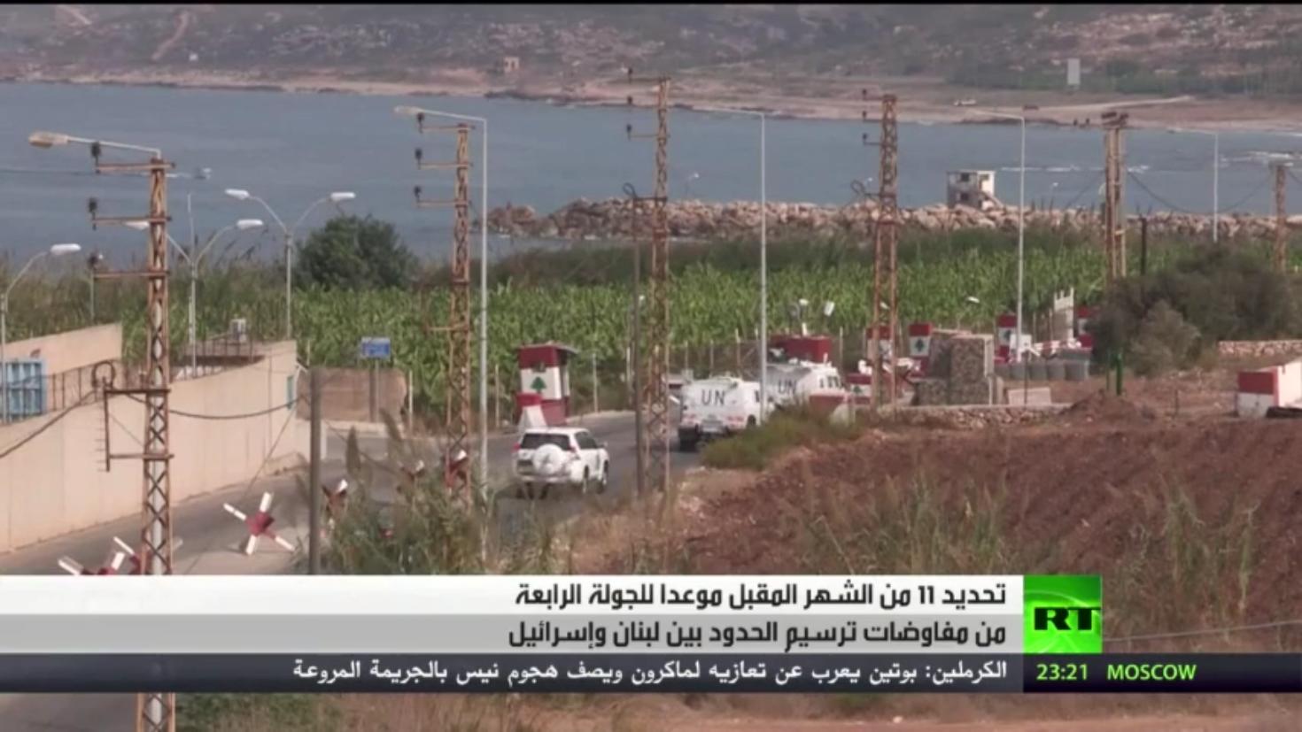 الجولة الثالثة من ترسيم الحدود بين لبنان وإسرائيل