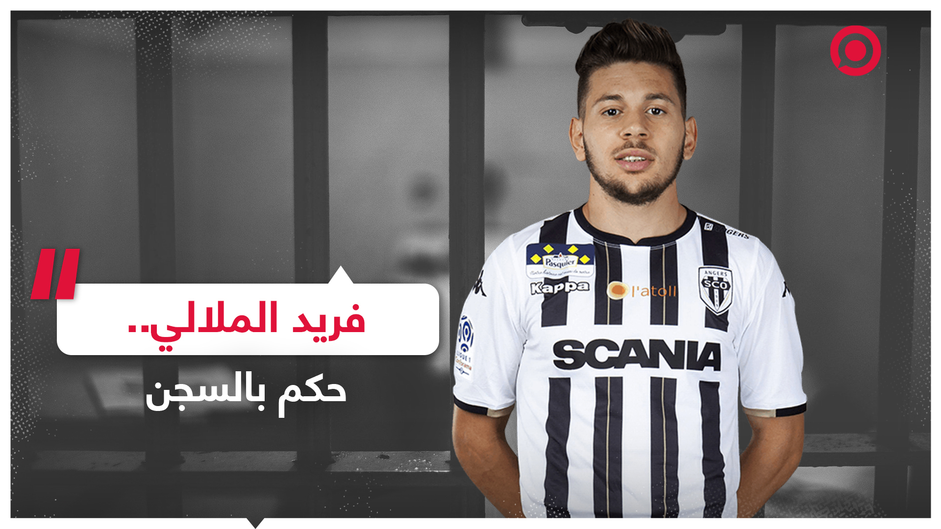 الحكم بالسجن على اللاعب الجزائري فريد الملالي في فرنسا