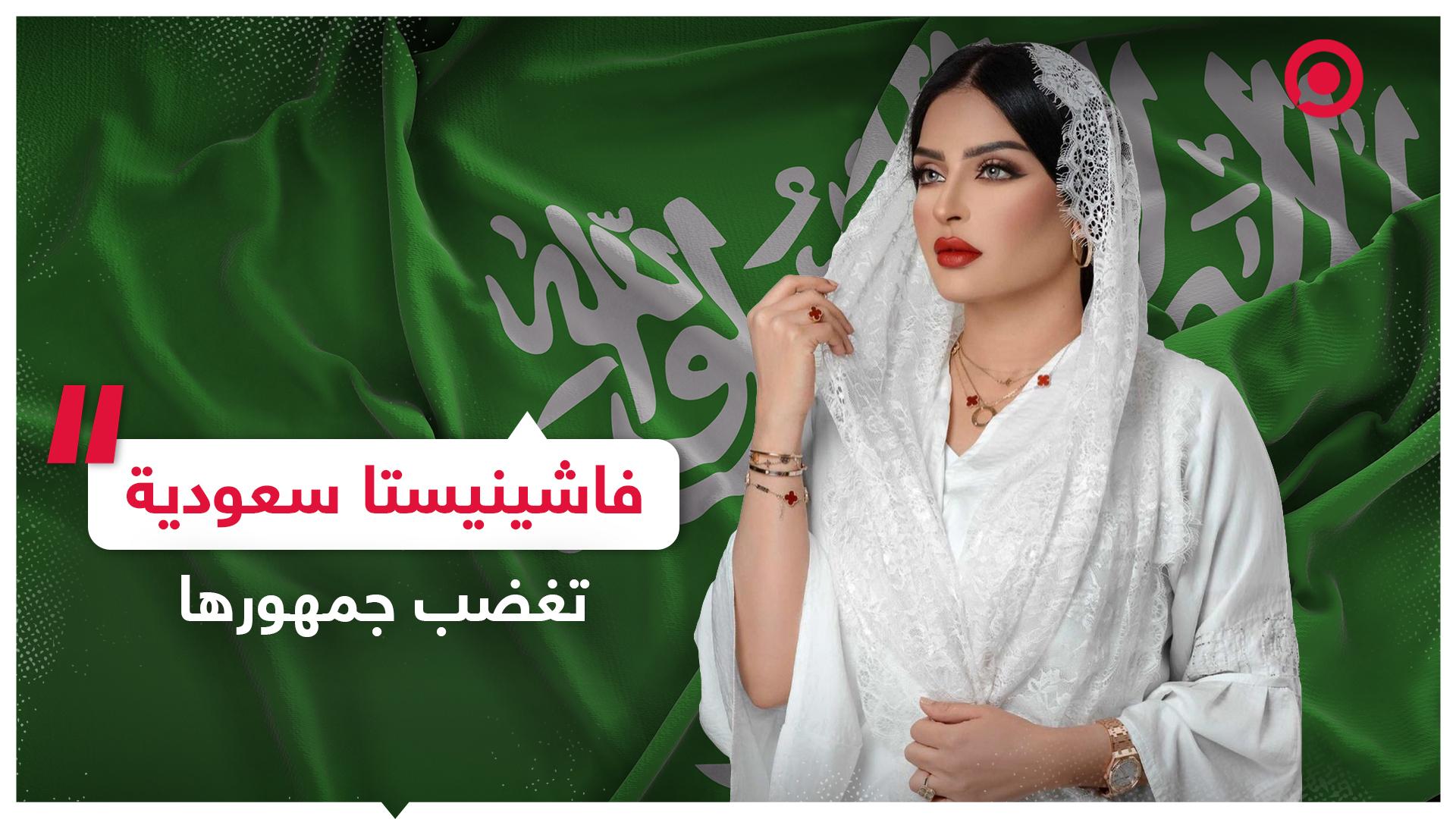 فاشينيستا سعودية تثير الجدل  بسكبها الحليب على حذاء في مقطع فيديو